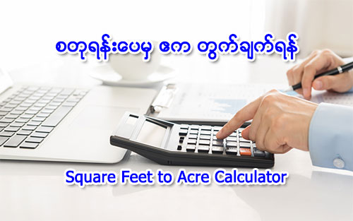 Sqft to acre calculator for Square foot building cost estimates