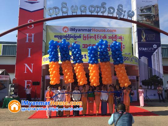၂၀၁၆ ခုႏွစ္အတြင္းက်ပ္ေငြ (၇၅.၆) ဘီလီယံေက်ာ္ တန္ဖိုးရွိေသာ အိမ္ၿခံေျမမ်ား ေရာင္းခ်ႏိုင္ခဲ့ - Property News in Myanmar from iMyanmarHouse.com