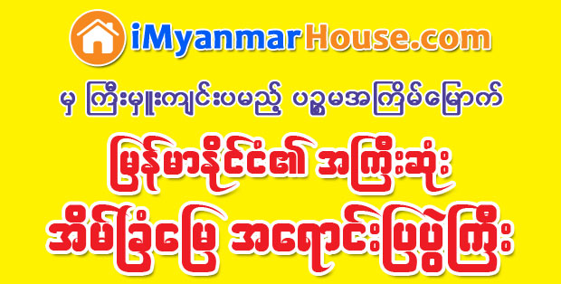 Myanmar's Biggest Property Expo by iMyanmarHouse.com