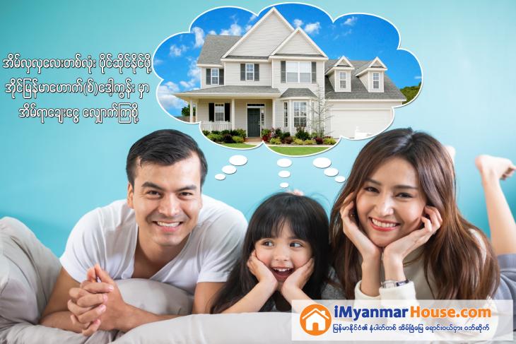 Home Loan Application