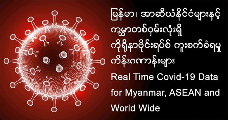 မြန်မာနှင့် အာဆီယံနိုင်ငံများ၏ ကိုရိုနာဗိုင်းရပ်စ် ကူးစက်ခံရမှု ကိန်းဂဏာန်းများ - Real Time Covid-19 Data for Myanmar and ASEAN
