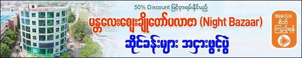 ၅၀% Discount ျဖင့္ငွားရမ္းႏိုင္မည့္ မႏၲေလးေဈးခ်ိဳေတာ္ပလာဇာ (Night Bazaar) ဆိုင္ခန္းမ်ား အငွားဖြင့္ပြဲ