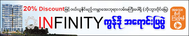 20% Discount ျဖင့္ဝယ္ယူႏိုင္မည့္ ကမၻာေအးဘုရား လမ္းမႀကီးေပၚရွိ (ဘိုးဘြားပိုင္ေျမ) Infinity ကြန္ဒို အေရာင္းျပပြဲ