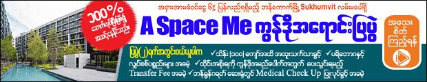အငွားဝင္ေငြ ၆% ျပန္လည္ရရွိမည့္ ဘန္ေကာက္ၿမိဳ႕ Sukhumvit လမ္းမေပၚရွိ A Space Me ကြန္ဒို အေရာင္းျပပြဲ