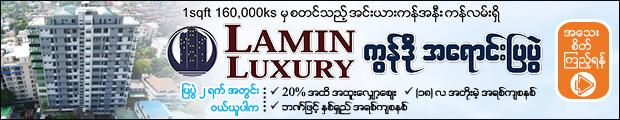20% Discount ေပးမည့္ အင္းယားကန္အနီး Lamin Luxury ကြန္ဒိုအေရာင္းျပပြဲ