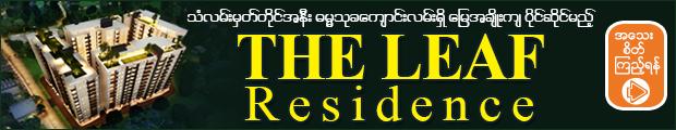 သံလမ္းမွတ္တိုင္အနီး ေျမအခ်ိဳးက် ပိုင္ဆိုင္မည့္ The Leaf Residence