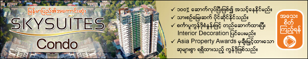 မန္မာျပည္၏ အေကာင္းဆံုး Skysuites Condominium