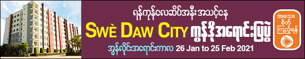 Swedaw City