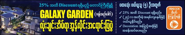 25% အထိ Discount ရရွိမည့္ ေတာင္ႀကီးၿမိဳ႕ရွိ Galaxy Garden (ဂရန္အမည္ေပါက္) လံုးခ်င္းအိမ္ရာ အြန္လိုင္းအေရာင္းျပပြဲ