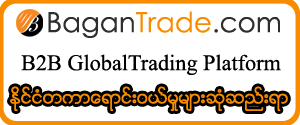 Myanmar Trading Platform for Handicrafts, Agriculture Suppliers and Exporters
