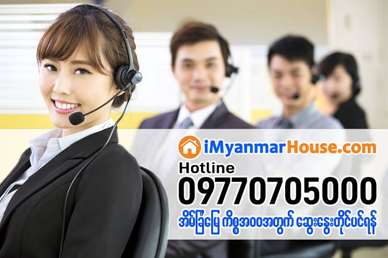 iMyanmarHouse.com Call Center