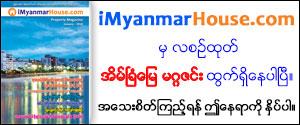 iMyanmarHouse.com - Monthly Property Magazine