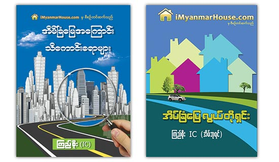 Myanmar Property Books