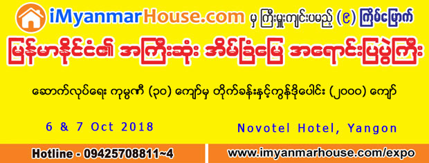 Myanmar's Biggest Property and Life Style Expo by iMyanmarHouse.com