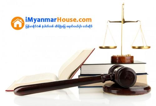အိမ္ျခံေျမသမားေတြ သိရွိေလ့လာထားသင့္တဲ့ ဥပေဒမ်ား (၃)