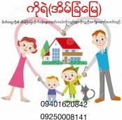 ကိုရဲ(အိမ္ျခံေျမ) Free online service