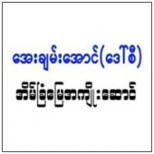 Aye Chan Aung (မုဒိတာ ေဒၚစီ)