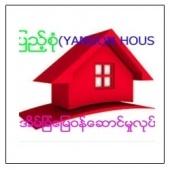 ျပည့္စံု(Yangon House) အိမ္ျခံေျမဝန္ေဆာင္မႈ