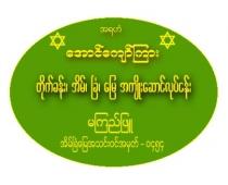 Aung Kyaw Kyar Real Estate & Home Decoration Service .®